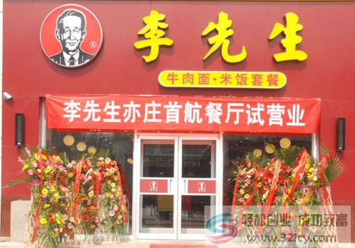 李先生餐厅