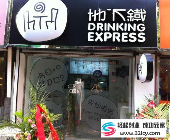 地下铁奶茶店