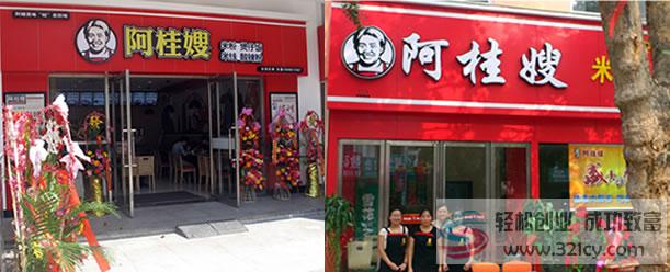 阿桂嫂米线加盟店