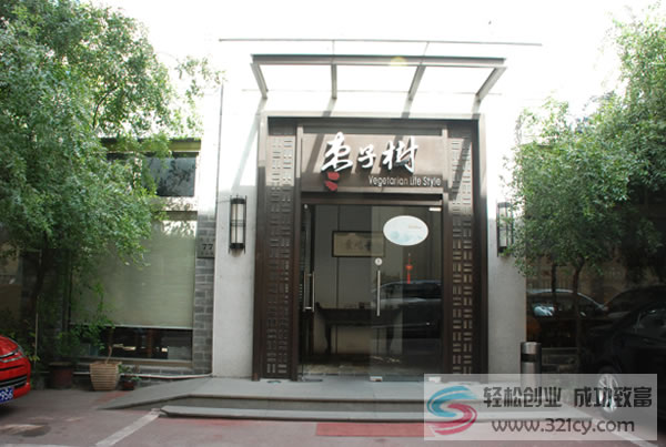 枣子树素食餐厅