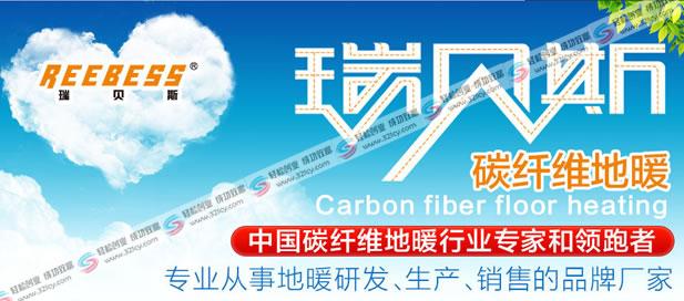 瑞贝斯碳纤维地暖