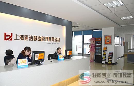 上海速洁餐饮管理有限公司
