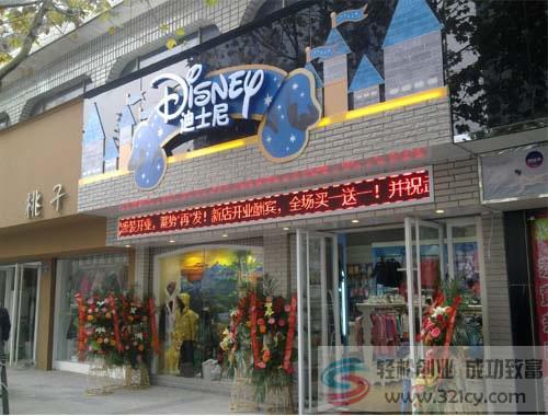 迪士尼童装加盟店