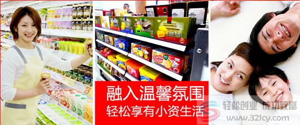 台湾爱家便利店