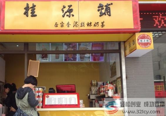 桂源铺奶茶店