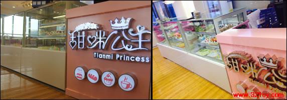 甜咪公主蛋糕坊加盟