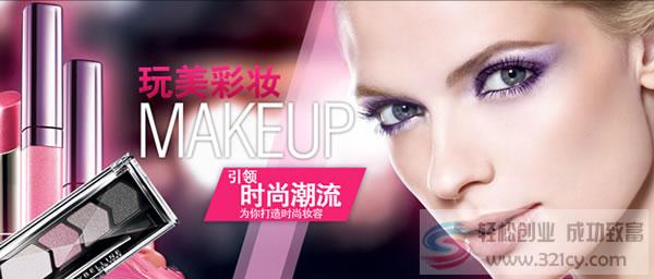 美宝莲化妆品加盟