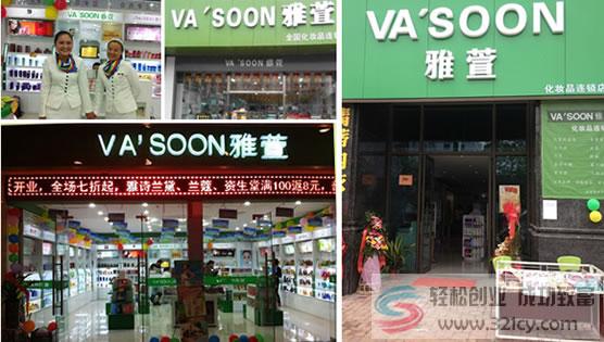 雅萱化妆品加盟店