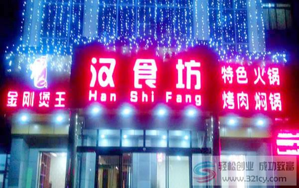 汉食坊金刚煲王