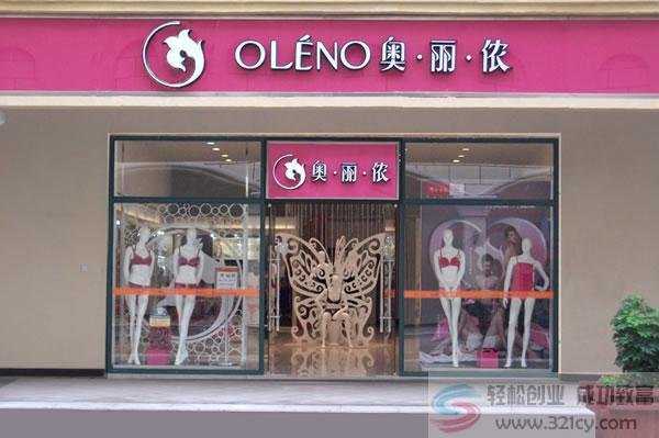 奥丽侬内衣加盟店