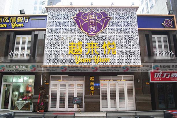 越来悦越南餐厅