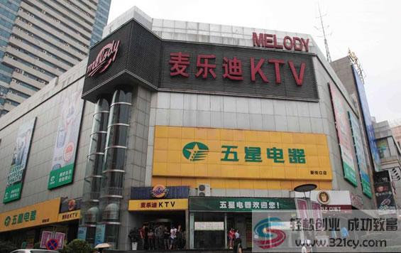 麦乐迪KTV连锁