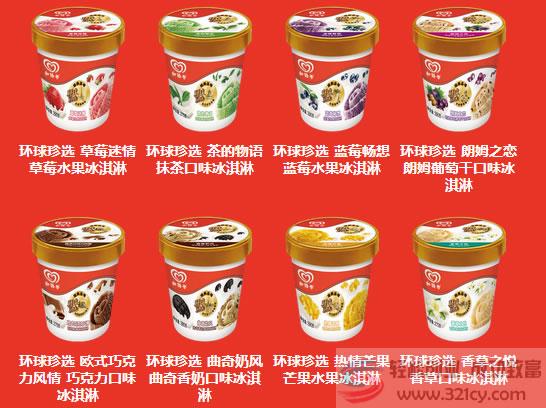 和路雪冰淇淋环球珍选系列