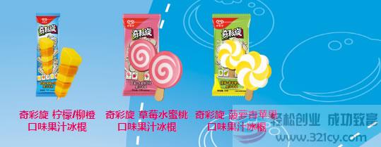 和路雪冰淇淋奇彩旋系列