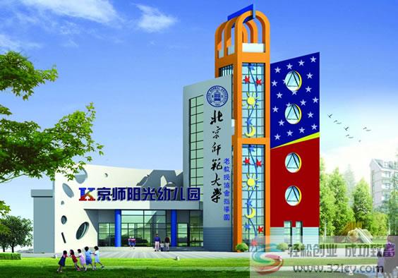 京师阳光幼儿园加盟