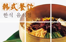 韩国餐饮加盟连锁品牌
