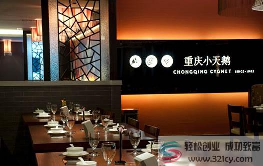 重庆小天鹅火锅加盟店