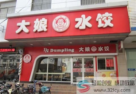大娘水饺加盟