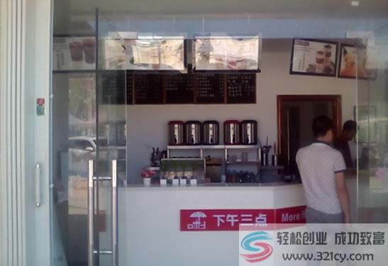 下午三点奶茶加盟店