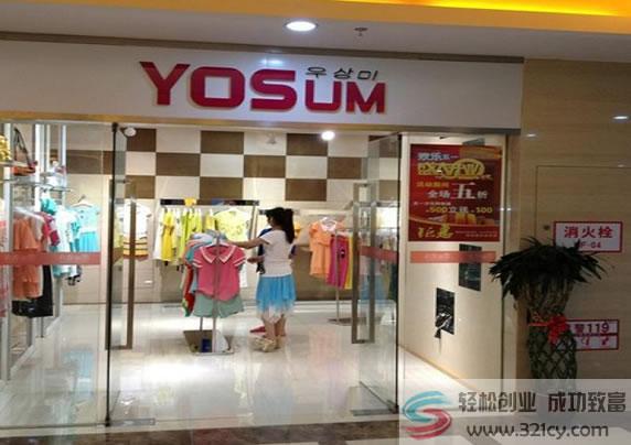 yosum韩版女装加盟