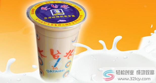 大台北奶茶加盟费