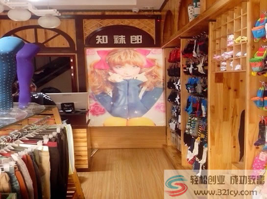知袜郎加盟店