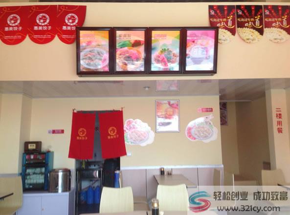 惠美饺子加盟费