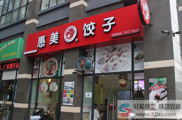 惠美饺子怎么样