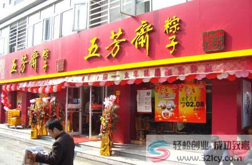 五芳斋粽子加盟店