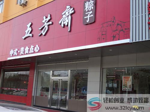 五芳斋粽子加盟
