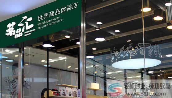 茗品汇进口食品超市加盟