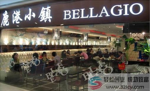 上海鹿港小镇加盟