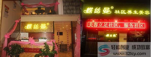 蝶丝曼美容院