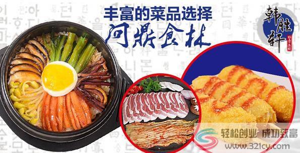 韩胜轩韩国料理