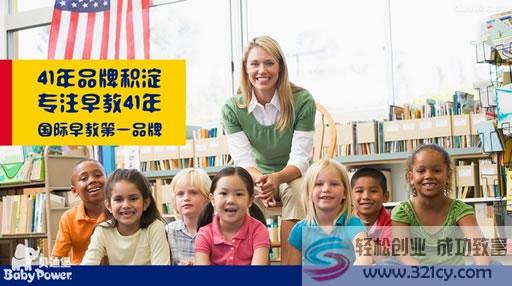 贝迪堡国际早教中心