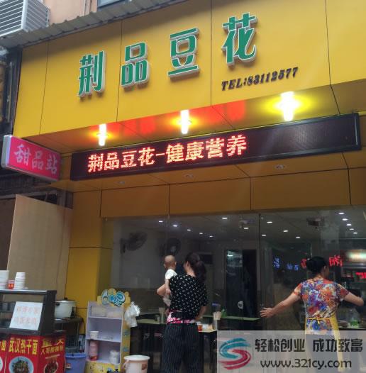 深圳荆品豆花总店