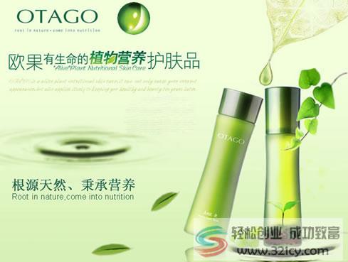 欧果化妆品加盟