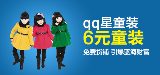 QQ星童装