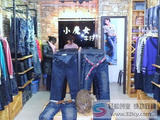 小魔女牛仔裤加盟店