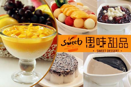 思味甜品加盟怎么样