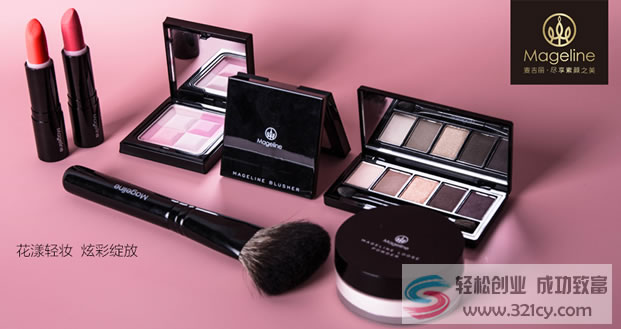 麦吉丽化妆品加盟
