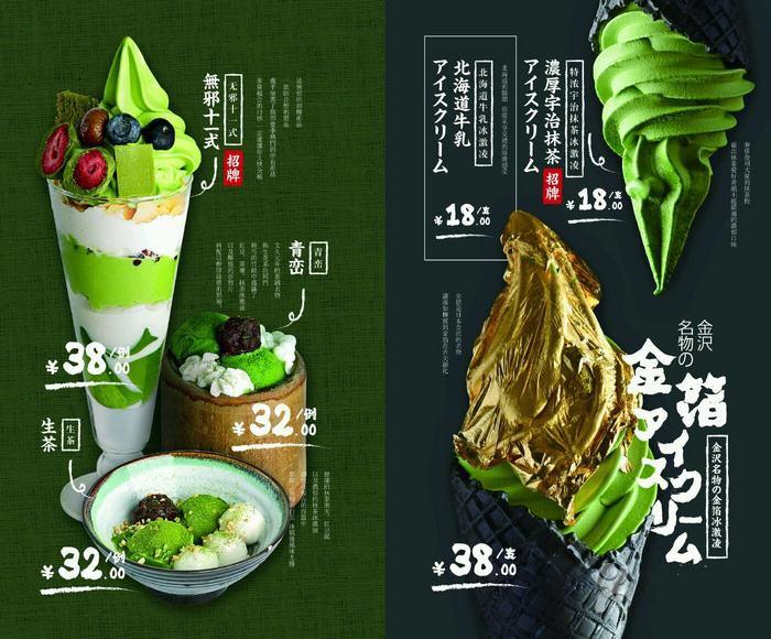 无邪日式甜品价格