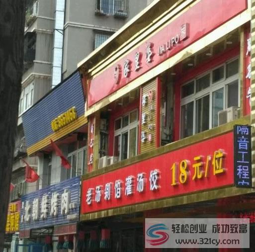 家里婆18元自助饺子馆丹东店