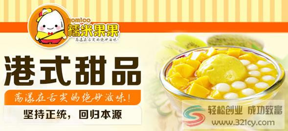糯米果果港式甜品加盟
