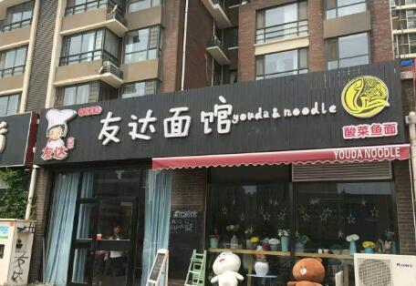 友达面馆利润是多少?乡镇50平米店铺可净赚17万