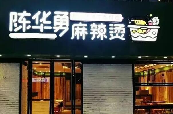 陈华勇麻辣烫加盟条件