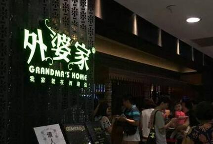 全国十大餐饮连锁品牌 国人最爱还是火锅!