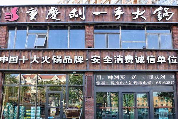 重庆十大火锅品牌加盟