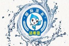 洁希亚国际洗衣加盟,专业洗护的干洗加盟连锁品牌