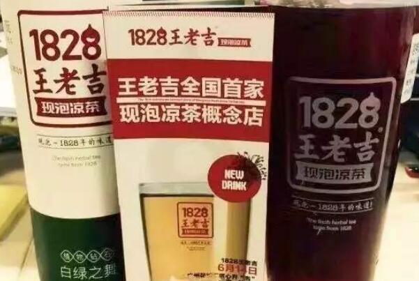 1828王老吉奶茶